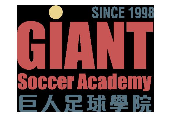 巨人足球學院